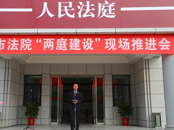 """全市法院""""两庭""""建设推进会在蕲春法院刘河..."""